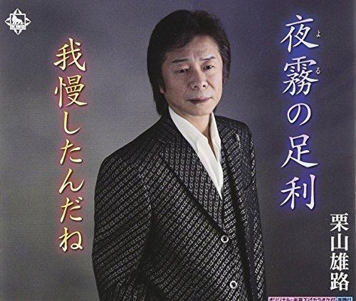 YOTSUYU NO ASHIKAGA/GAMAN SHITANDANE by YUJI KURIYAMA (2015-01-21)