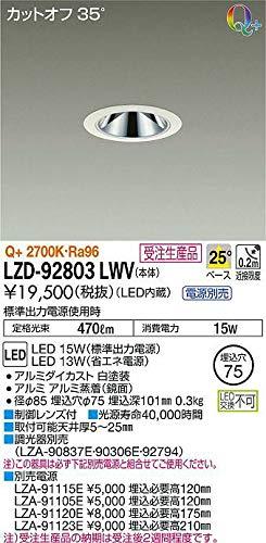 DAIKO LEDダウンライト (LED内蔵) 電源別売 カットオフ35° Q+ 2700K 埋込穴Φ75 LZD92803LWV ※受注生産品 B07K2SGBXQ