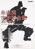 Complete Series of Shito Ryu Kata Book 3