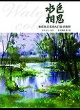 水色相思:水彩风景基础入门技法教程