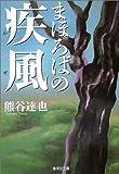 まほろばの疾風(かぜ) (集英社文庫)