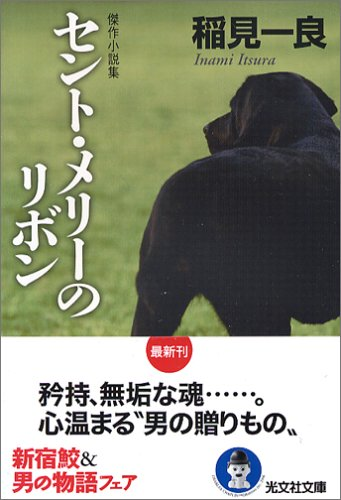 セント・メリーのリボン (光文社文庫)