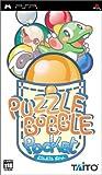 パズルボブルポケット - PSP