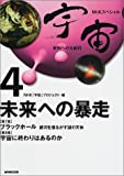 NHKスペシャル 宇宙 未知への大紀行〈4〉未来への暴走