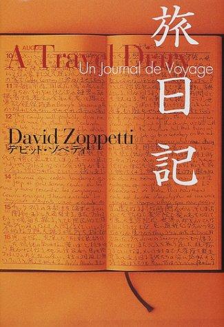 旅日記―A Travel Diary,Un Journal de Voyage