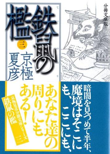 分冊文庫版 鉄鼠の檻(三) (講談社文庫)