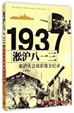 Songhu on Aug. 13: 1937 A Complete Record of the Battle of Shanghai (Chinese Edition)