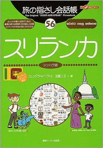 旅の指さし会話帳56 スリランカ(...