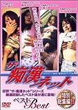 ザ・痴漢ネット Best [DVD]