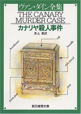 カナリヤ殺人事件 (創元推理文庫 103-2)
