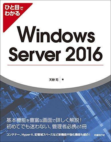 ひと目でわかる Windows Server 2016