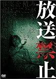 放送禁止1 [DVD]