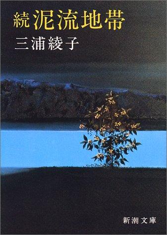 続・泥流地帯 (新潮文庫)