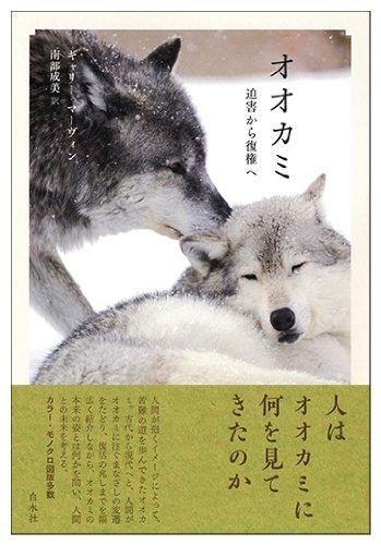 オオカミ: 迫害から復権へ