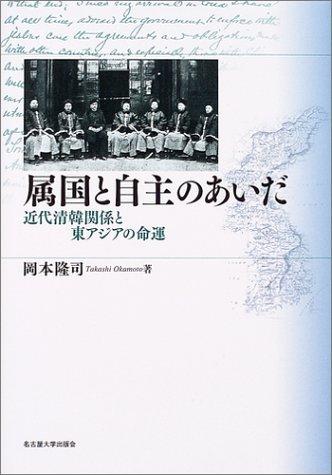 属国と自主のあいだ―近代清韓関係と東アジアの命運―