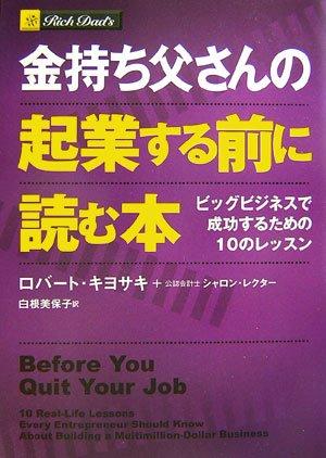 金持ち父さんの起業する前に読む本 -ビッグビジネスで成功するための10のレッスン