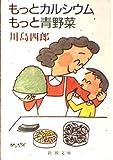 もっとカルシウムもっと青野菜 (新潮文庫)