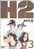 H2 (3) (少年サンデーコミックス〈ワイド版〉)