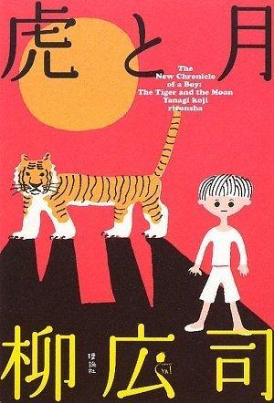 虎と月 (ミステリーYA!)