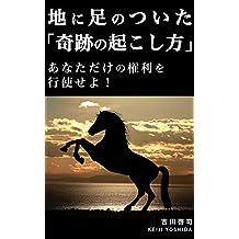 chiniashinotsuitakisekinookoshikata: anatadakenokenriwokoushiseyo (Japanese Edition)