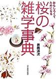 桜の雑学事典