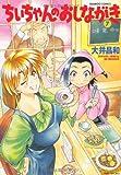 ちぃちゃんのおしながき(7) (バンブーコミックス)