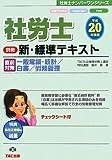 社労士別冊新・標準テキスト 直前対策 一般常識・統計/白書/労務管理〈平成20年度版〉 (社労士ナンバーワンシリーズ)