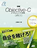 詳細! Objective-C iPhoneアプリ開発 入門ノート Xcode5+iOS7対応