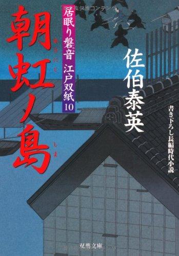 Asaniji no Shima - Inemuri Iwane Edozoshi 10 ( Japanese Edition ) ebook