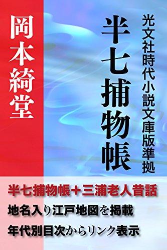 半七捕物帳 三浦老人昔話 全82話完全版 江戸地図付き (インクナブラPD)