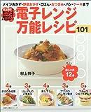 電子レンジ万能レシピ101 (主婦の友生活シリーズ)