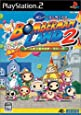 ボンバーマンランド 2 (Playstation2)