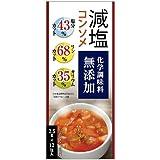 塩分43%カット 減塩コンソメ 【塩分・リン・カリウムも配慮】化学調味料無添加 2箱セット