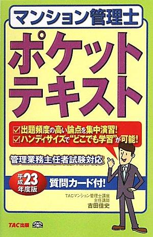 マンション管理士ポケットテキスト〈平成23年度版〉