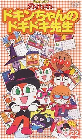 ドキン ちゃん の ドキドキ カレンダー