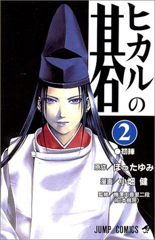 ヒカルの碁 (2) (ジャンプ・コミックス)