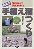 週末の手植え稲つくり―5畝の田んぼで自給生活を楽しむ