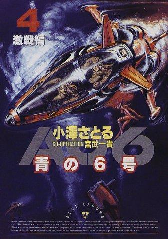 青の6号 (4) (SEBUNコミックス)