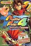 モンスターファーム4ファン'sエディション―プレイステーション2版 (Vジャンプブックス―ゲームシリーズ)