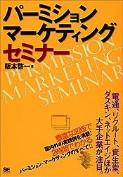 Permission marketing seminar (2000) ISBN: 4881358766 [Japanese Import]