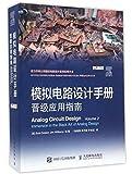 模拟电路设计手册:晋级应用指南