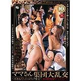 ママさん集団大乱交 ~美熟女だらけのムラムラ饗宴~ [DVD]