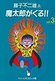 魔太郎がくる!! (3) (中公文庫―コミック版)