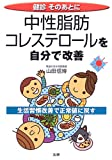 To return to the normal value in the lifestyle improvement - improve yourself neutral fat cholesterol afterward to medical examination (2005) ISBN: 4879545961 [Japanese Import]