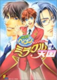 Boy&#39s Love Scramble! Anthology Comics (Gakuen Heaven Miracle Tengoku) (in Japanese)