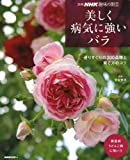 美しく病気に強いバラ 選りすぐりの200品種と育て方のコツ (別冊NHK趣味の園芸)