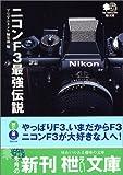 ニコンF3最強伝説 (エイ文庫)