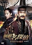 [DVD]朝鮮名探偵 トリカブトの秘密