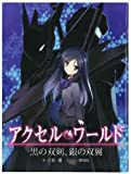 Animation - Accel World Vol.1 (DVD+CD) [Japan LTD DVD] 10003-03033