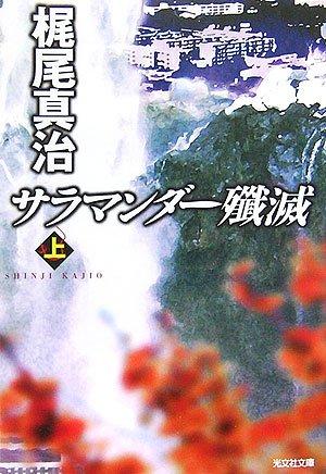 サラマンダー殲滅(上) (光文社文庫)